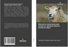 Эколого-генетические аспекты продуктивных качеств овец kitap kapağı