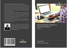Компьютерная графика в машиностроении kitap kapağı