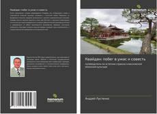 Portada del libro de Квайдан: побег в ужас и совесть