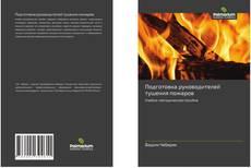 Portada del libro de Подготовка руководителей тушения пожаров