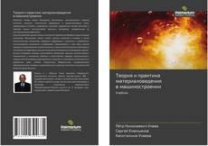 Borítókép a  Теория и практика материаловедения в машиностроении - hoz