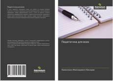 Bookcover of Педагогика для всех