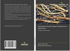 Bookcover of Контрактильные корни: биология и практика