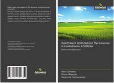 Copertina di Адаптация земледелия Луганщины к изменениям климата