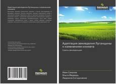 Bookcover of Адаптация земледелия Луганщины к изменениям климата