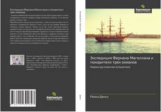 Bookcover of Экспедиция Фернана Магеллана и покорители трех океанов