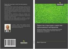 Пористая структура и свойства проницаемых материалов kitap kapağı