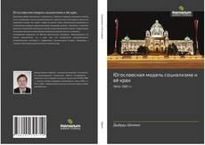 Portada del libro de Югославская модель социализма и её крах