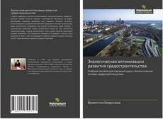 Экологическая оптимизации развития градостроительства kitap kapağı