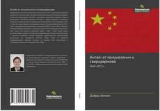 Copertina di Китай: от полуколонии к сверхдержаве