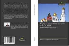 Bookcover of Формулы гуманитарного знания. Том 1. История