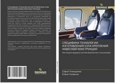 Bookcover of СПЕЦИФИКА ТЕХНОЛОГИИ ИЗГОТОВЛЕНИЯ УЗЛА КРЕПЛЕНИЯ НАВЕСНОЙ КОНСТРУКЦИИ