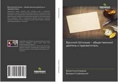Bookcover of Василий Штильке – общественный деятель и просветитель