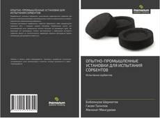 ОПЫТНО-ПРОМЫШЛЕННЫЕ УСТАНОВКИ ДЛЯ ИСПЫТАНИЯ СОРБЕНТОВ kitap kapağı