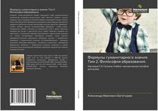 Формулы гуманитарного знания. Том 2. Философия образования. kitap kapağı