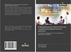 Couverture de Информационно-аналитическая поддержка управленческих решений