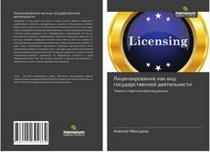Bookcover of Лицензирование как вид государственной деятельности