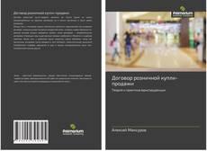 Bookcover of Договор розничной купли-продажи