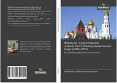 Couverture de Формулы гуманитарного знания.Том 3. Коммуникационный biopic(2004-2017)