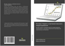 Couverture de Основы теории и математического моделирования