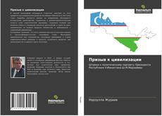 Bookcover of Призыв к цивилизации