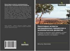Couverture de Некоторые аспекты миграционных процессов и экономическое развитие