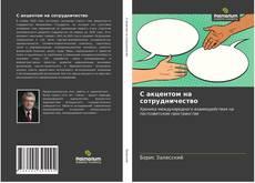 Bookcover of С акцентом на сотрудничество