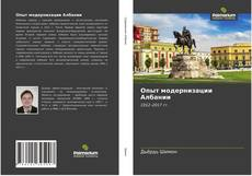 Buchcover von Опыт модернизации Албании