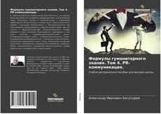 Buchcover von Формулы гуманитарного знания. Том 4. PR-коммуникация.