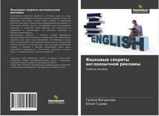 Couverture de Языковые секреты англоязычной рекламы