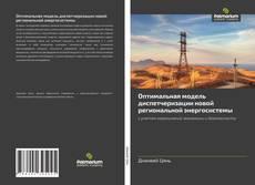 Couverture de Оптимальная модель диспетчеризации новой региональной энергосистемы