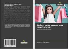 Couverture de Эффективная защита прав потребителей: