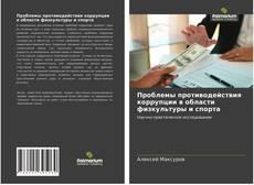 Couverture de Проблемы противодействия коррупции в области физкультуры и спорта