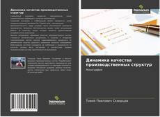 Обложка Динамика качества производственных структур