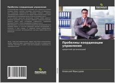 Bookcover of Пробелмы координации управления