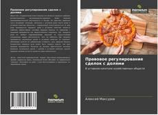 Bookcover of Правовое регулирование сделок с долями