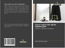 Bookcover of Суд и судья как орган правосудия