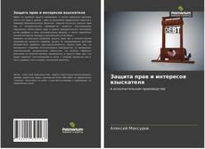 Bookcover of Защита прав и интересов взыскателя