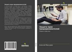 Bookcover of Защита прав предпринимателей