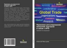 Buchcover von Правовое регулирование внешней торговли в связи с ВТО