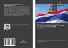 Borítókép a  Политика и экономика Таиланда на современном этапе - hoz