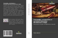 Buchcover von Географы, астрономы и путешественники Исламского мира