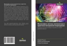 Borítókép a  Философия, логика, математика и практика построения мироздания - hoz