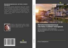 Bookcover of Автоматизированные системы климат-контроля