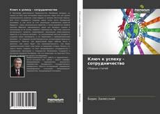 Bookcover of Ключ к успеху - сотрудничество