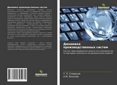 Обложка Динамика производственных систем
