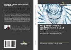 Bookcover of Алгоритмы изучения обществознания в 10-11 классах.