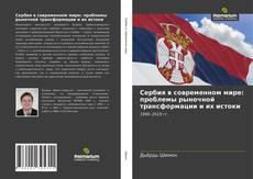 Bookcover of Сербия в современном мире: проблемы рыночной трансформации и их истоки