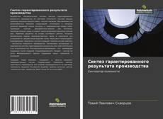 Bookcover of Cинтез гарантированного результата производства