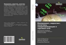Couverture de Менеджмент, маркетинг, логистика, товаропроводящие и торговые сети